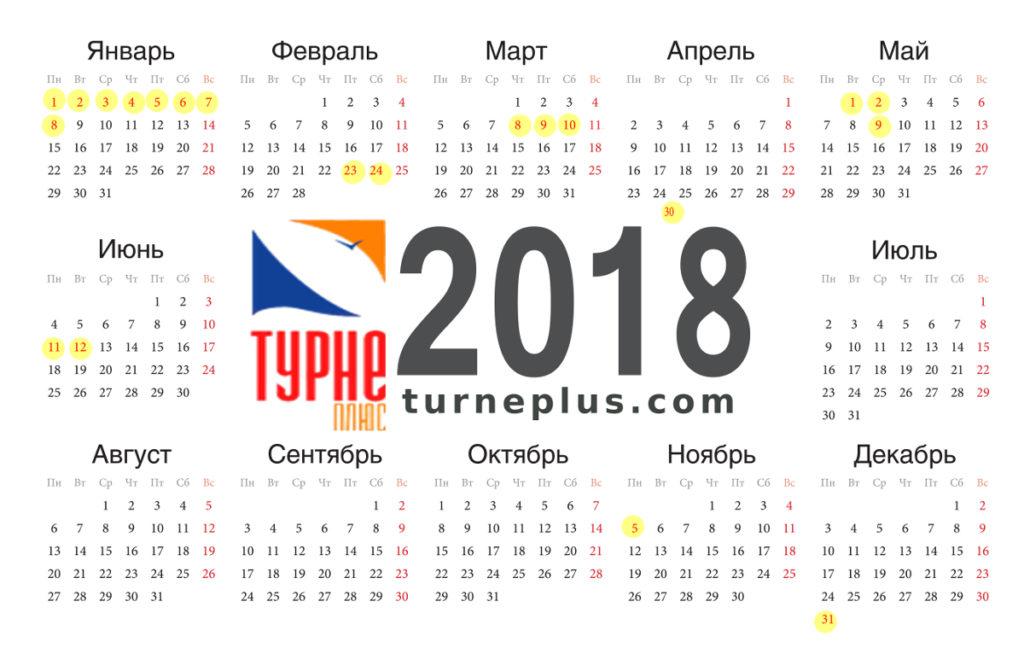 Как отдыхаем на Новый год 2018