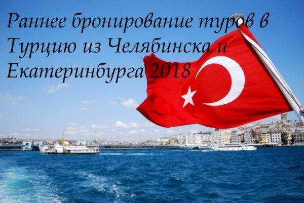 Раннее бронирование туров в Турцию из Челябинска и Екатеринбурга